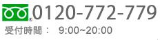 TEL 0120-772-779 受付時間:9:00〜20:00