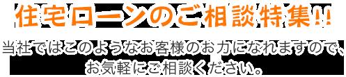 住宅ローンのご相談特集!!