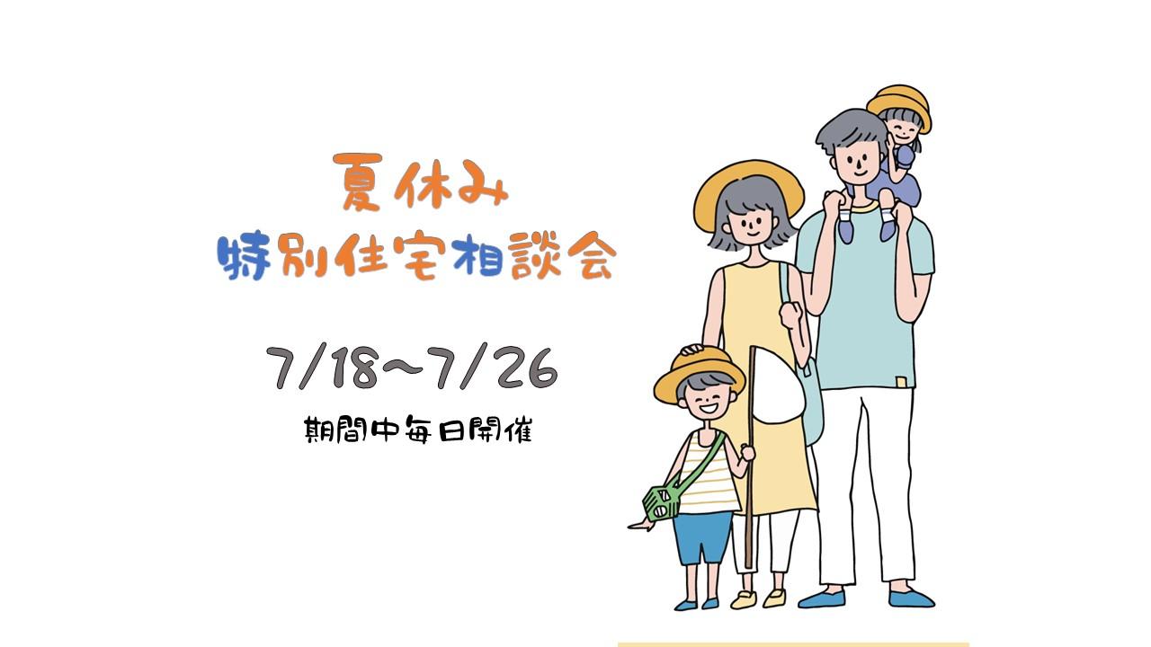 夏休み特別住宅相談会