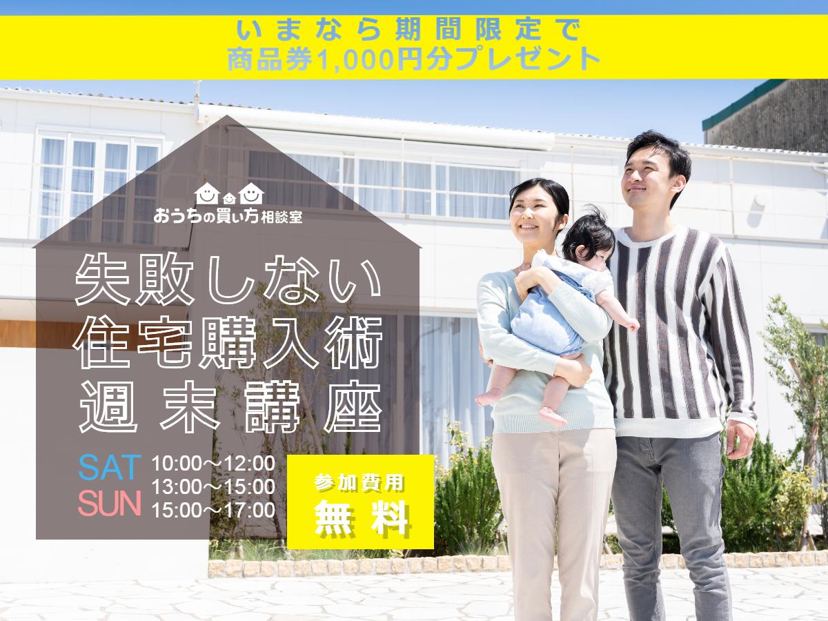 失敗しない住宅購入術講座 / 商品券1,000円分プレゼント